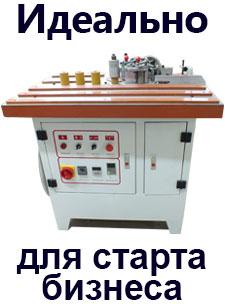 Позиционный кромкооблицовочный станок купить в Челябинске