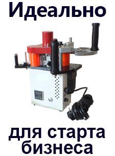 Ручной кромкооблицовочный станок купить в Челябинске